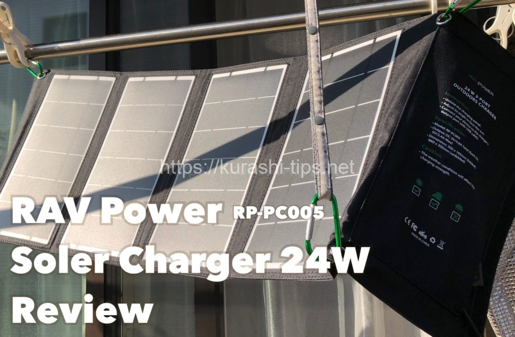 RAV Power RP-PC005 Solar charger 24W Review
